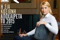 Σια Κοσιώνη_Dimitris_vlaikos_Portrait_advertising_commercial_Photographer Athens-greece