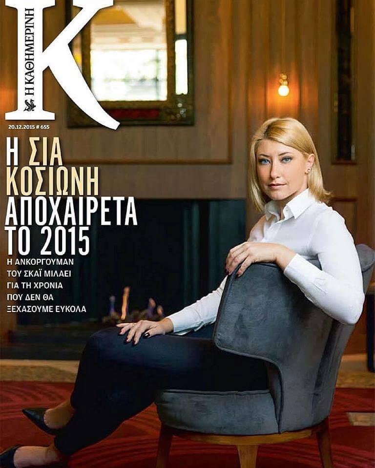 Sia Kosioni for K magazine Kathimerini