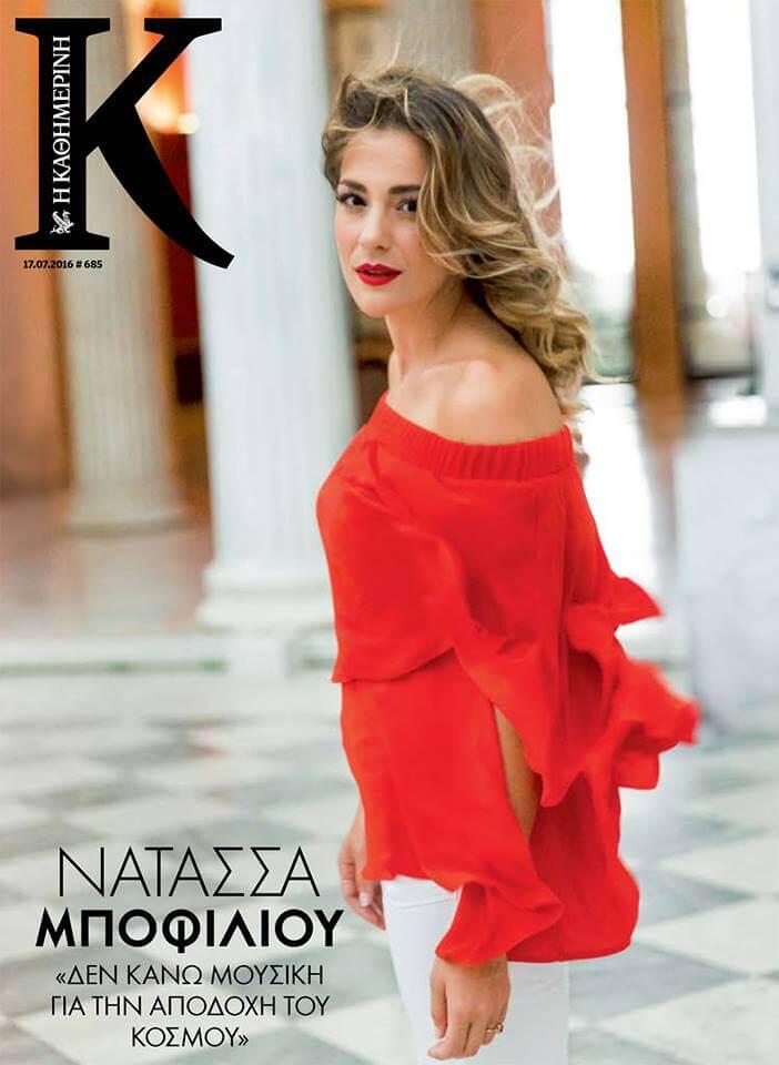 Natassa_Bofiliou_Vlaikos-2