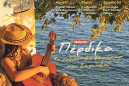 Perdika_saronic_cover_Vlaikos-1