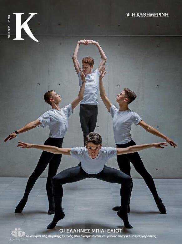 Greek_National_opera_Kathimerini_kappa_cover_Vlaikos-2