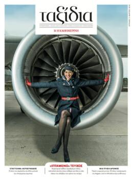Evridiki Constantinou_aegean_airlines__Portrait_advertising_headshot_Photographer Athens-greece_vlaikos