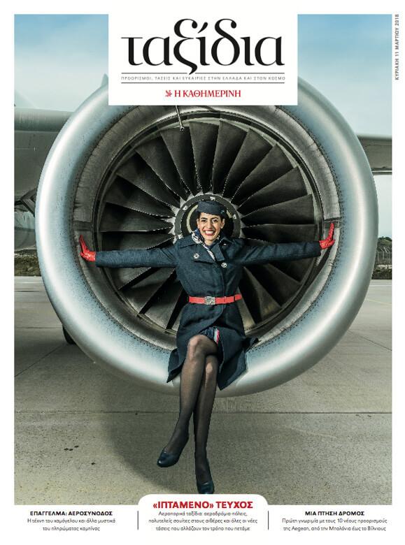 Evridiki Constantinou_aegean_airlines_Vlaikos-2