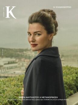 naypliotou_cover_kappa_Portrait_advertising_headshot_Photographer Athens-greece_vlaikos