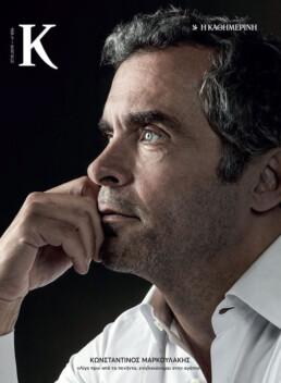 Konstantinos_Markoulakis_Kappa_cover_by_Portrait_commercial_Photographer_Athens-Greece_Dimitris_Vlaikos-1