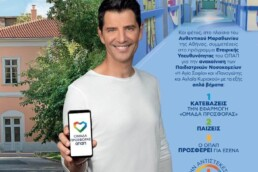 Sakis_Rouvas_for_Opap_by_portrait_photographer_athens_greece_advertising_commercial_Dimitris_Vlaikos-1