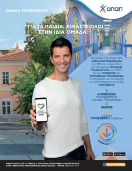 Sakis_Rouvas_for_Opap_by_portrait_photographer_athens_greece_advertising_commercial_Dimitris_Vlaikos-1