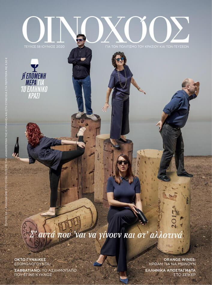 In this magazine cover I used group portrait photography and a dystopic scenery as backround to capture the different forms and emotions of human beings on the five magazine editors to describe balance - independence - the next unknown step - stability - social distancing. A look to the future, ours and the Greek wine from the ancient times to the present day,  is a cornerstone of our culture, tradition and prosperity.
