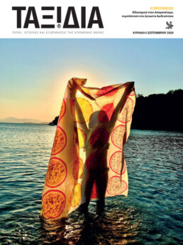 Taxidia_Magazine_kathimerini_by_Portrait_commercial_Photographer_Athens