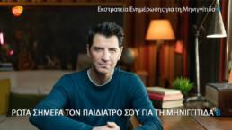 Sakis_rouvas_GSK_Portrait_commercial_Photographer_Athens
