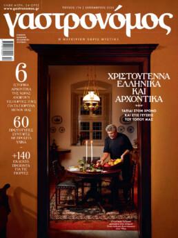 Lefteris_lazarou_gastronomos_Portrait_food_Photography_Athens